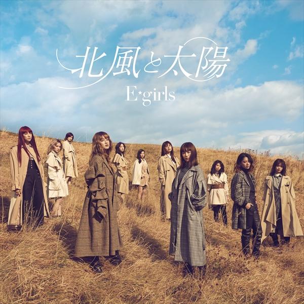 E-girls 北風と太陽 CD