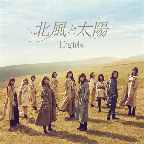 E-girls 北風と太陽 DVD
