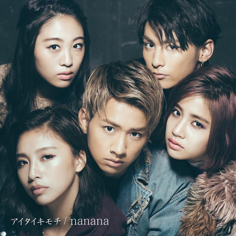 lol- アイタイキモチ - nanana - CD