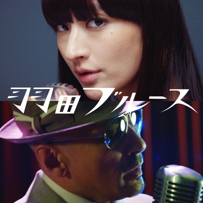 Shishido Kavka Haneda Blues