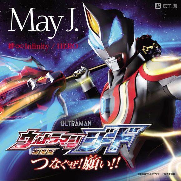 May_J_-_Kizuna_Infinity-HERO-ultraman-jpopholic