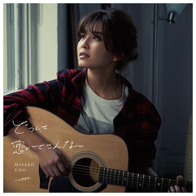 Misako-Uno_doushite-koishite-konna_cd