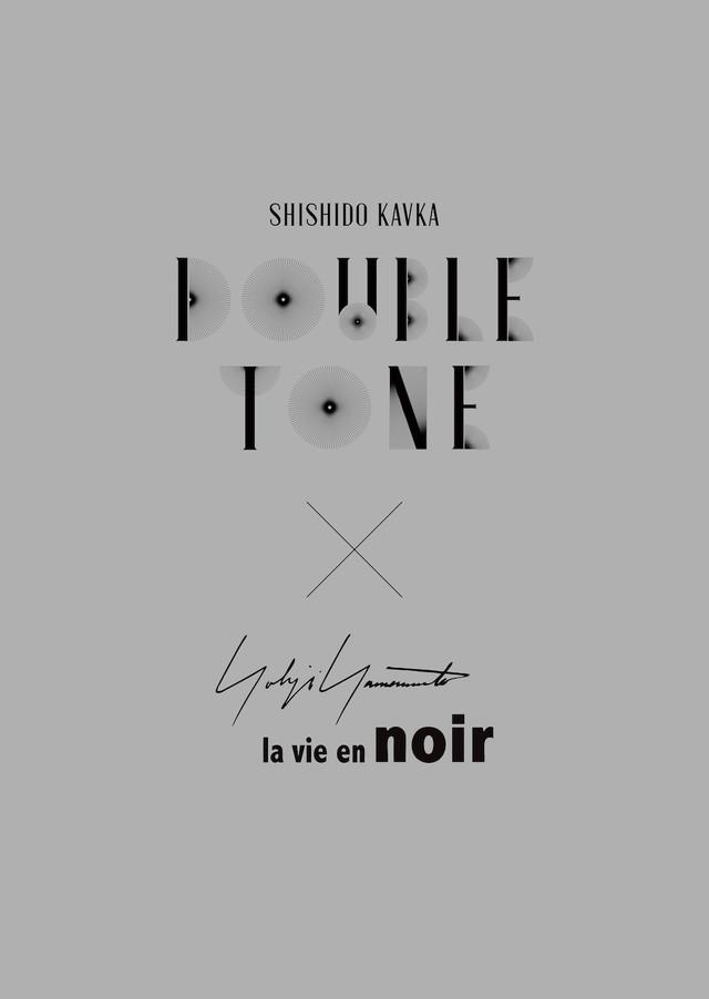 Shishido_Kavka-DOUBLE_TONE-Box